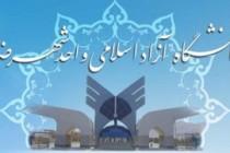 azad-shahreza-300x180