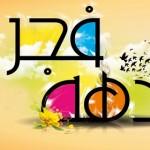dahe-fajr-www.chatha-1