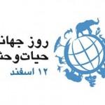 حیاتوحش-ایران؛-در-اوضاع-بحرانی
