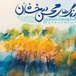 محسن درخشان