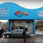 آکواریوم / باغ خزندگان اصفهان
