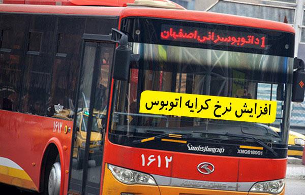 افزایش-نرخ-کرایه-اتوبوس