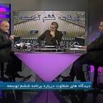 برنامه تیتر امشب شبکه خبر با حضور فولادگر نماینده اصفهان