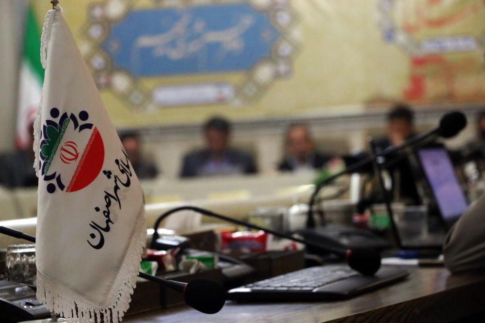 شورای اسلامی شهر اصفهان