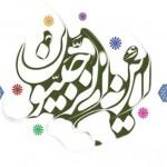 فضیلت و اعمال روزهای نیمه رجب (ایّام البیض)