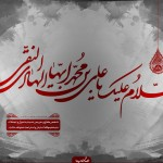 پوستر امام هادی
