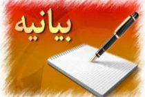 بیانیه سازمان بسیج اصناف و بازاریان استان اصفهان