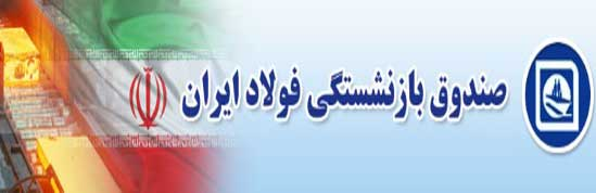 صندوق بازنشستگی ذوب آهن اصفهان