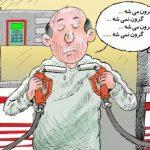 بلاتکلیفی نرخ بنزین