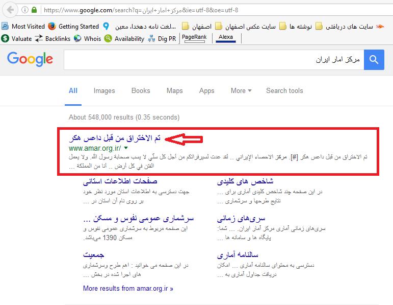 هک سایت آمار ایران