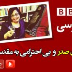 BBC-Tohin-Harzegi2