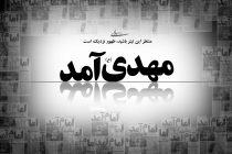 Poster-Web-MahdiAmad-1