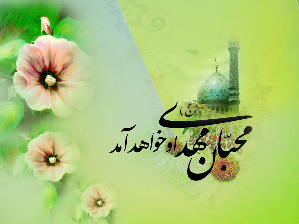 Image result for عکس نیمه شعبان مبارک