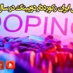 doping877.5451dee497e32a5de2349470cbde5367