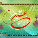 emam-hoseinمیلاد امام حسین
