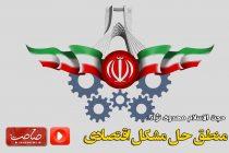 eshraf.ir-اقتصاد-مقاومتی-در-ایران-چه-سرانجامی-خواهد-داشت؟-