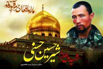 شهید مدافع حرم شیر حسین حسنی 3