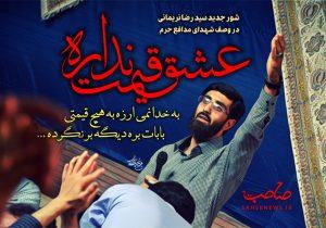 مدافعان حرم اصفهان