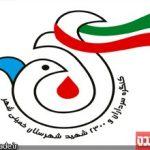کنگره سرداران و 2300شهید شهرستان خمینی شهر