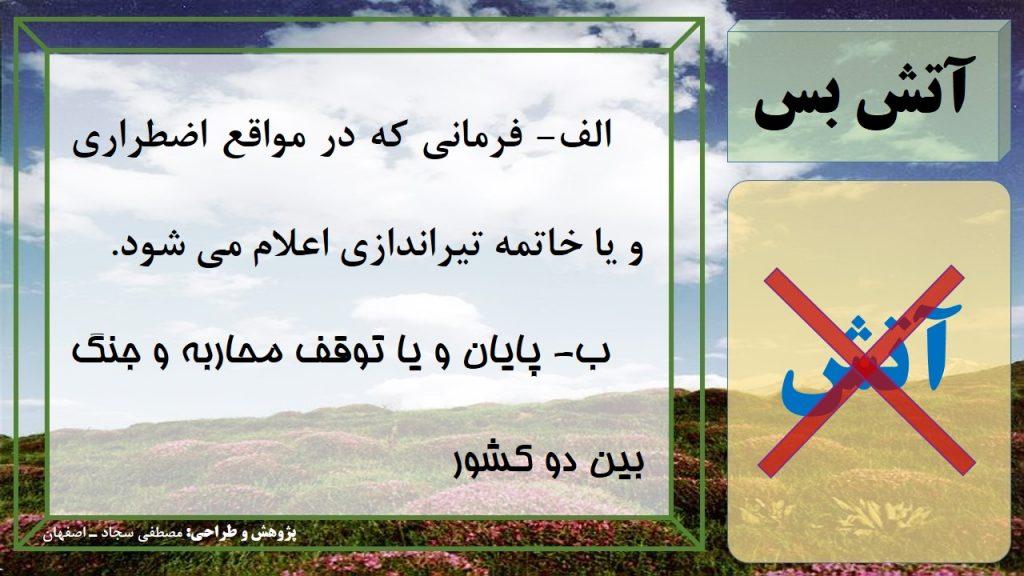 تصویر: http://sahebnews.ir/files/uploads/2016/06/113-1024x576.jpg