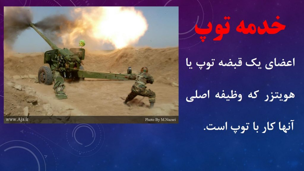 تصویر: http://sahebnews.ir/files/uploads/2016/06/177-1024x576.jpg