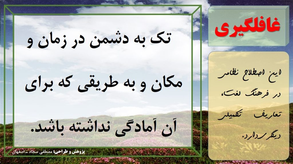تصویر: http://sahebnews.ir/files/uploads/2016/06/212-1024x576.jpg