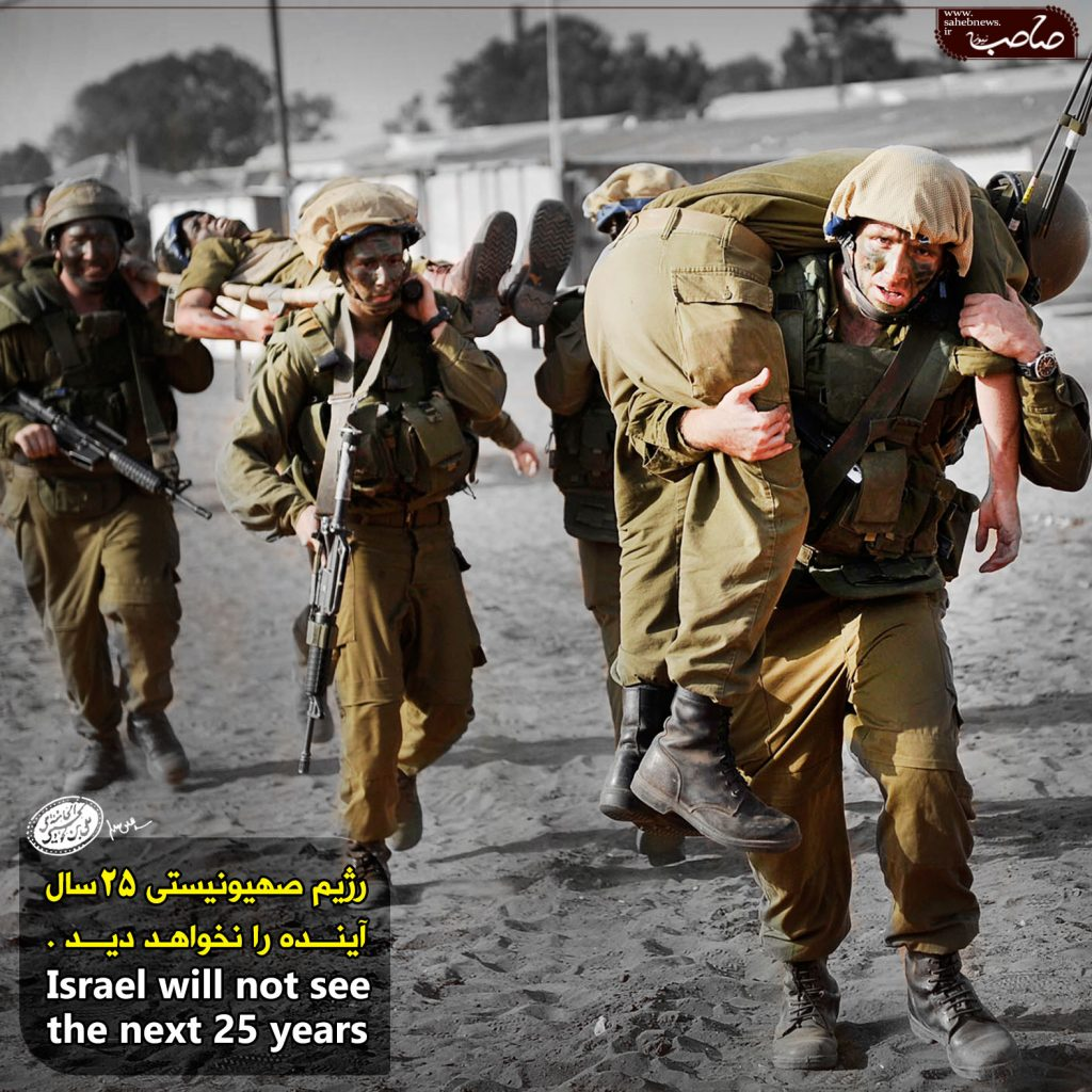 25 سال آینده اسرائیل (1)