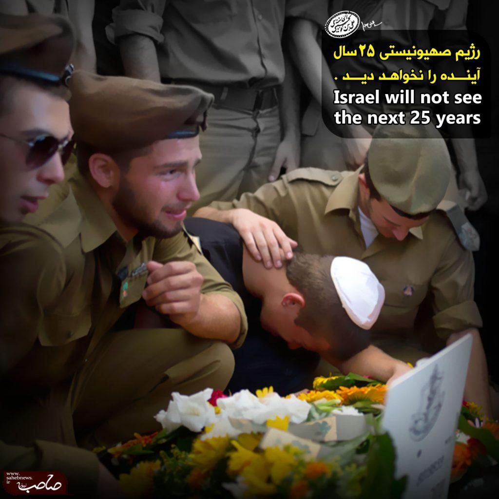 25 سال آینده اسرائیل (11)