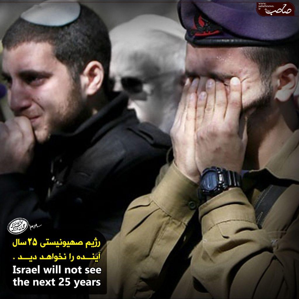 25 سال آینده اسرائیل (12)