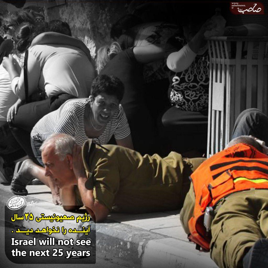 25 سال آینده اسرائیل (2)