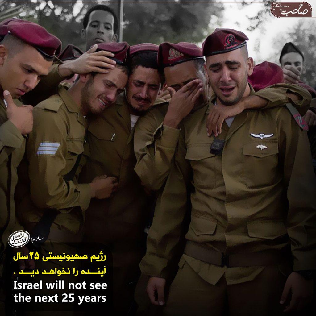 25 سال آینده اسرائیل (3)