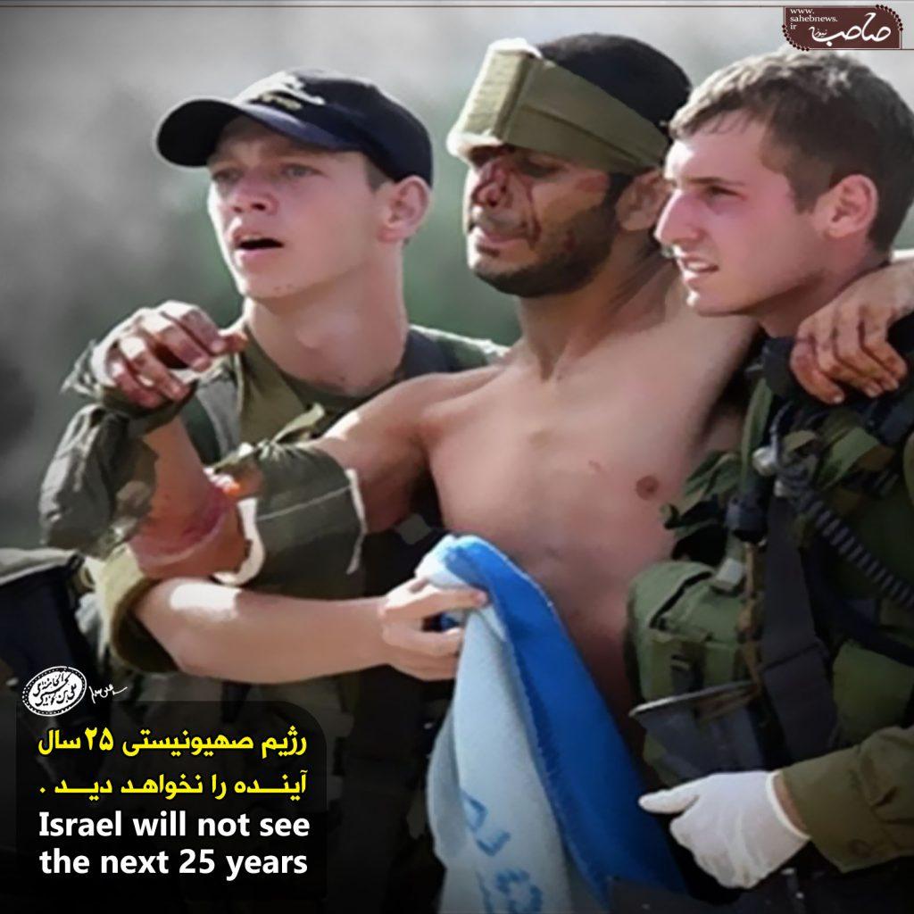 25 سال آینده اسرائیل (4)