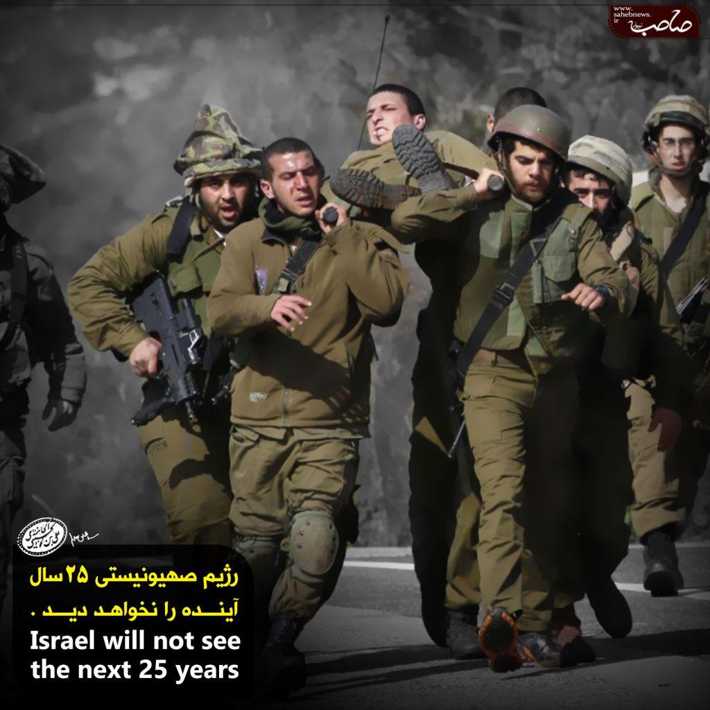 25 سال آینده اسرائیل (6)