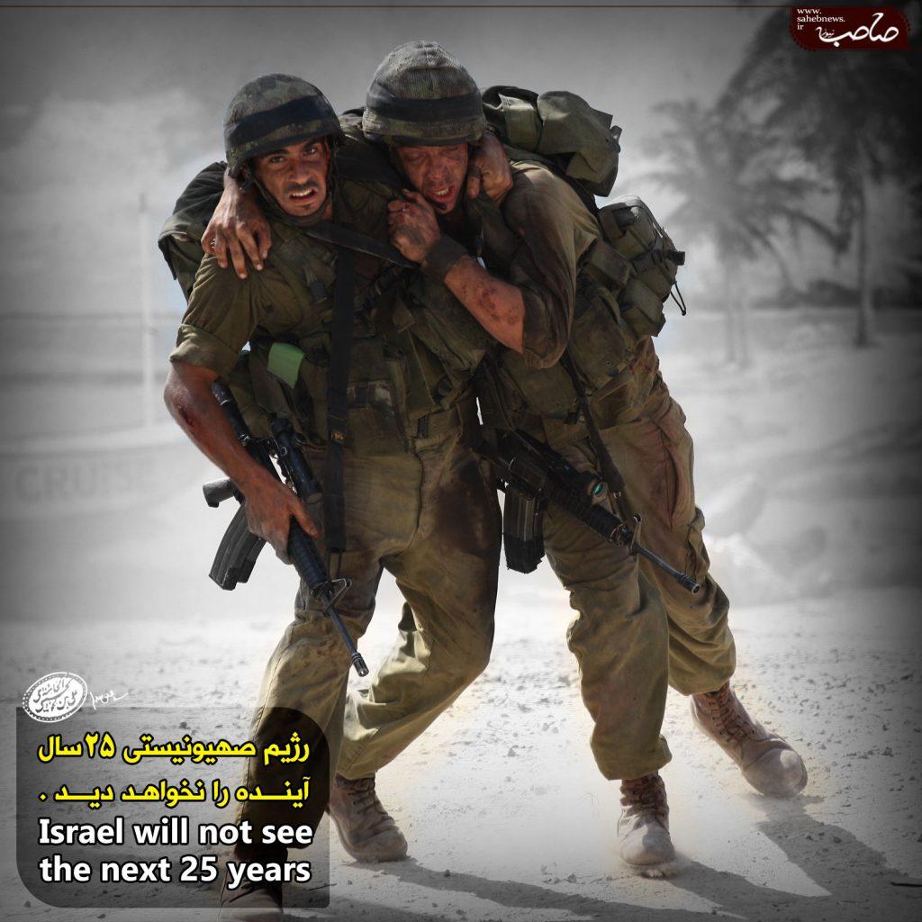 25 سال آینده اسرائیل (9)