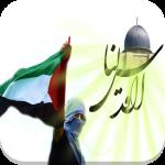 ir.appbook.ghodsVaFelestinDarKalameRahbarHakimane3 (1)