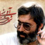 shahid_avini