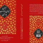 امین زبان و ادب پارسی