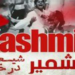 کشتار شیعیان کشمیر