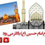 Mausoleo_del_Imam_Husein