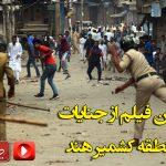 kashmir_violence