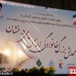آزادگان-خمینی-شهر