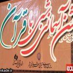 قرآن-خمینی-شهر