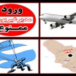 مدیران-غیر-بومی-شهرستان-خمینی-شهر