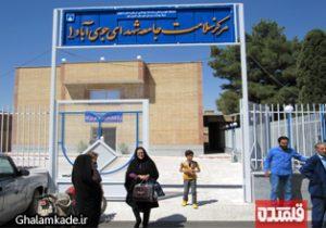 مرکز-سلامت-خمینی-شهر