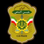 پلیس آگاهی
