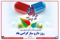 روز دارو ساز