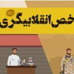 5 شاخص انقلابی گری