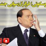 Silvio-Berlusconi-1160x773