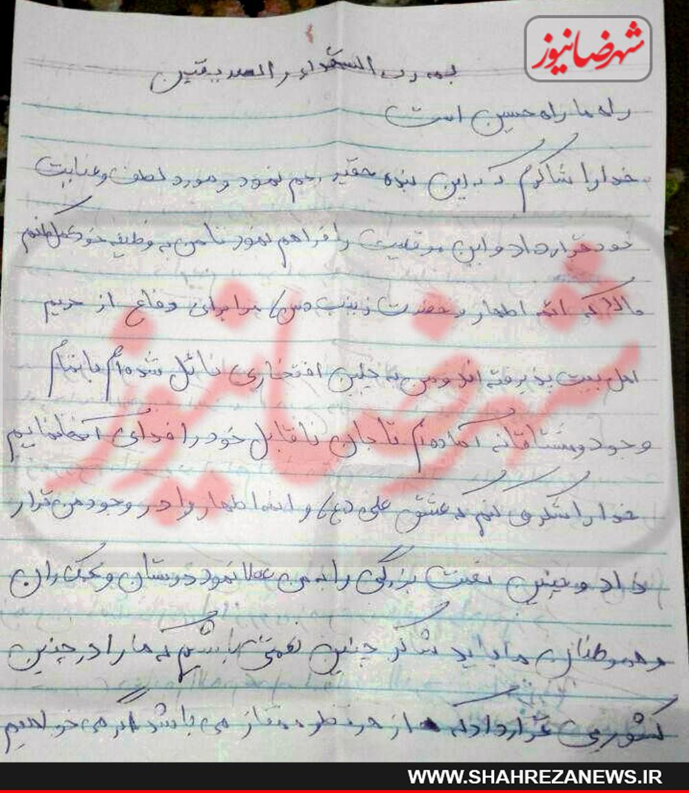 وصیت نامه شهید مدافع حرم ستوانسوم محمد مرادی www.shahrezanews (1)
