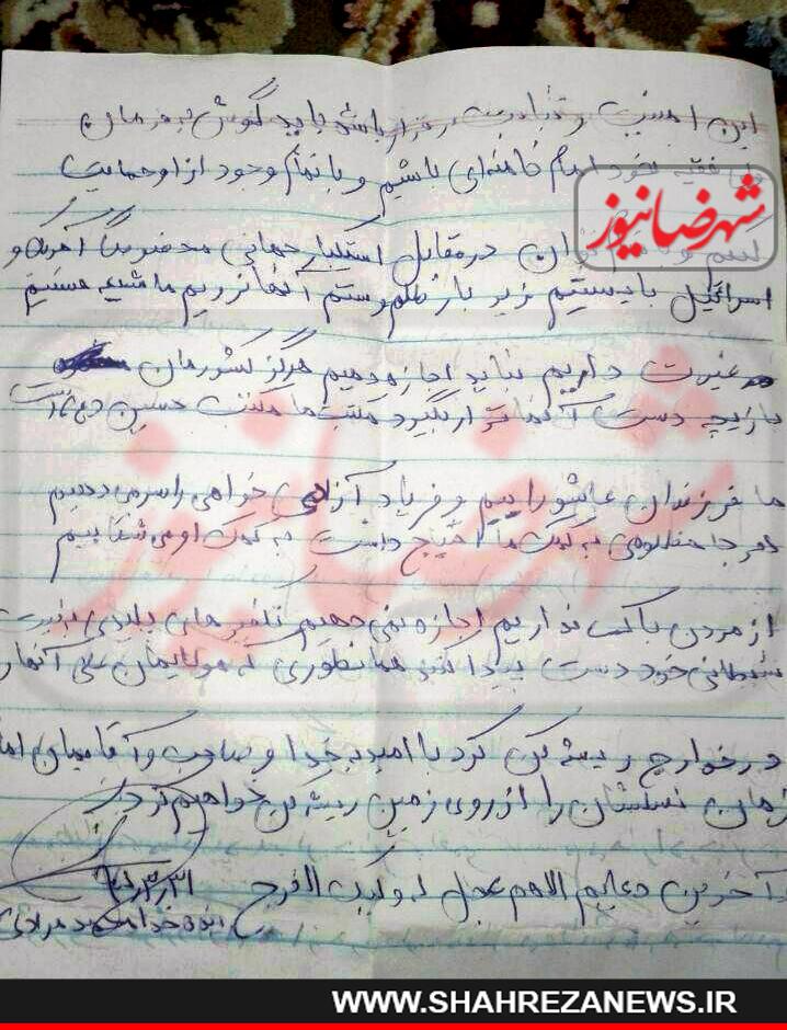 وصیت نامه شهید مدافع حرم ستوانسوم محمد مرادی www.shahrezanews (2)